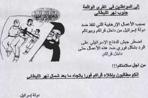 Israeli_warning_flyer_1